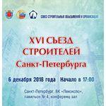 XVI Съезд строителей Санкт-Петербурга