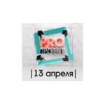 Форум «PROПРОЕКТ-2021»