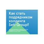 Online-конференция «Как стать подрядчиком холдинга Setl Group?»