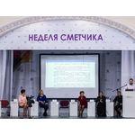 Неделя сметчика на Урале 2021