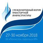 Петербургский Международный форум транспортной инфраструктуры