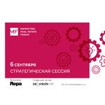Стратегическая сессия «Девелопер будущего: цифровизация»