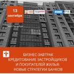 Бизнес-завтрак «Кредитование застройщиков и покупателей жилья: новые стратегии банков»