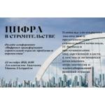 Конференция «Цифровая трансформация строительной отрасли: проблемы и перспективы»