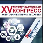 XV Международный конгресс «Энергоэффективность. XXI век. Инженерные методы снижения энергопотребления зданий».
