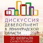 Девелопмент в Ленинградской области