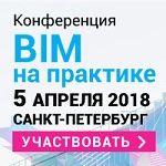Международная конференция «BIM на практике 2018. Сценарии использования технологии информационного моделирования в инвестиционно-строительных проектах»