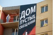 Фигуры обманутых дольщиков ЖК Охта Модерн
